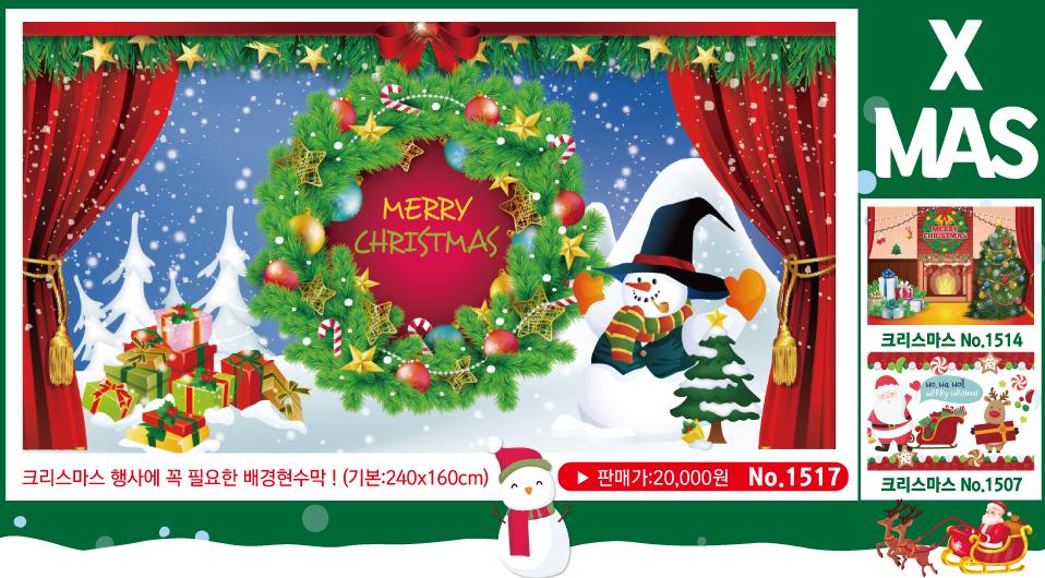 크리스마스현수막