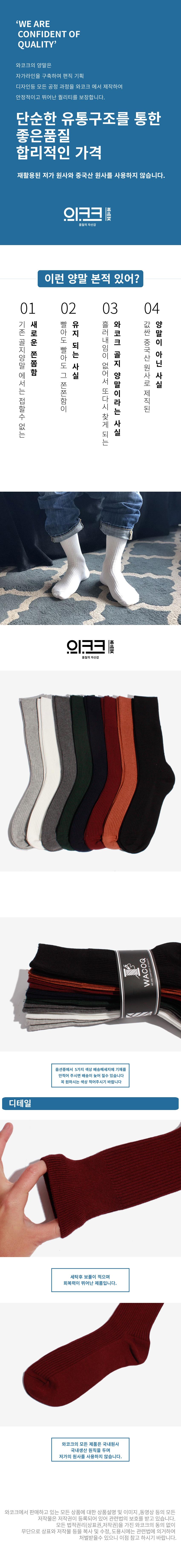 5팩 선택형 남성용 WACOQ BASIC 슬림 립삭스 - 와코크, 13,800원, 남성양말, 패션양말