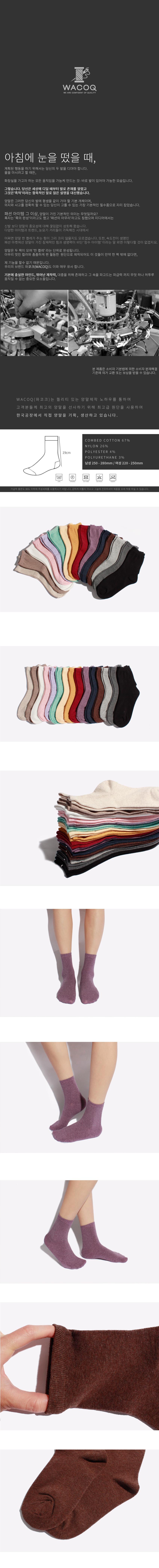 와코크(WACOQ) [5팩] 선택형 여성용 0122 베이직 컬러 립삭스