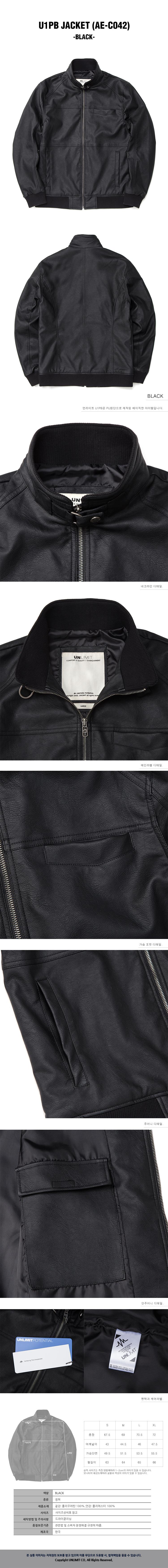 언리미트(UNLIMIT) Unlimit - U1PB Jacket (AE-C042)